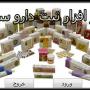 سورس نرم افزار ثبت دارو ( حسابداری داروخانه )