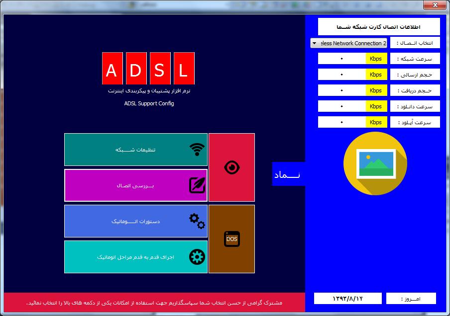 نرم افزار مدیریت و کانفیگ تنظیمات مودم ADSL