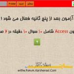 azmoon online 1