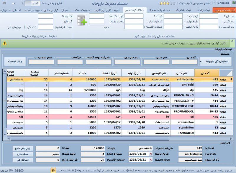 نرم افزار مدیریت داروخانه سی شارپ