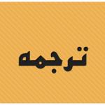 ترجمه مقالات