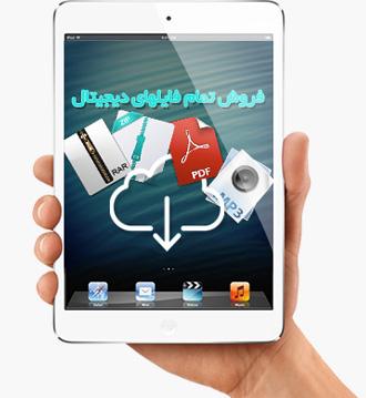 فروش فایل دیجیتال