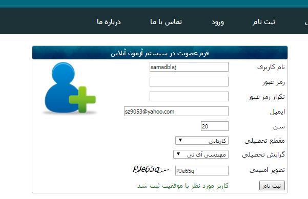 پروژه آزمون آنلاین