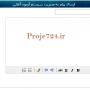 سورس آزمون آنلاین