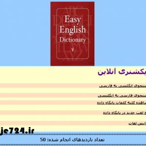 سورس دیکشنری ASP