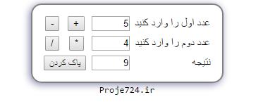 ماشین حساب php