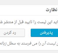 عکس تایید