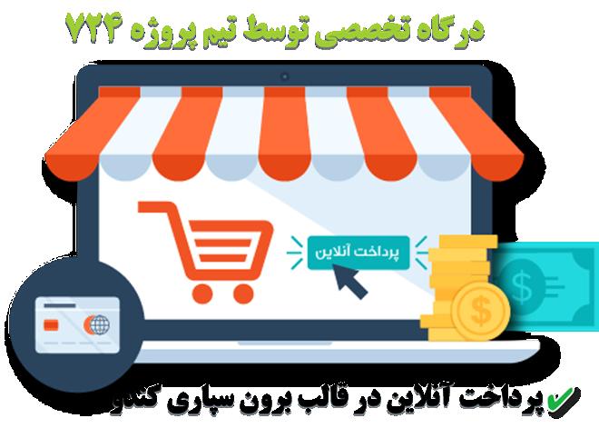 قالب برون سپاری hirebee به همراه درگاه پرداخت آنلاین ایرانی