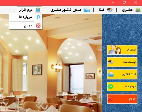 پروژه مدیریت رستوران سی شارپ