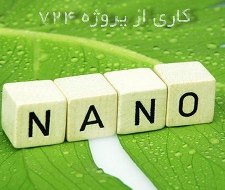 نانو شیمی