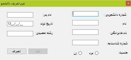 ثبت مشخصات دانشجویان