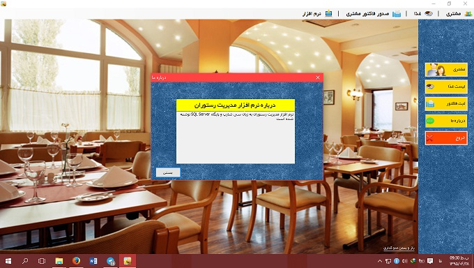 مدیریت رستوران سی شارپ