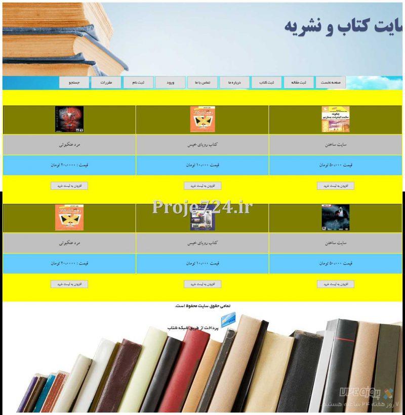 فروشگاه کتاب ASP