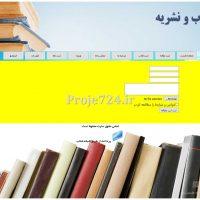 فروشگاه کتاب ASP (2)