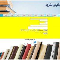 فروشگاه کتاب ASP (3)