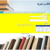 فروشگاه کتاب ASP (4)