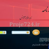 پروژه تاکسی تلفنی (2)