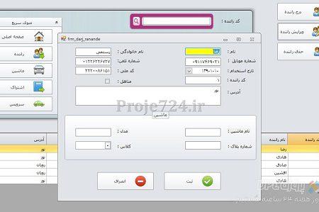 سورس پروژه مدیریت تاکسی تلفنی