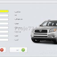 پروژه تاکسی تلفنی (6)