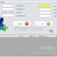 پروژه تاکسی تلفنی (7)