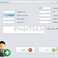 پروژه تاکسی تلفنی (9)