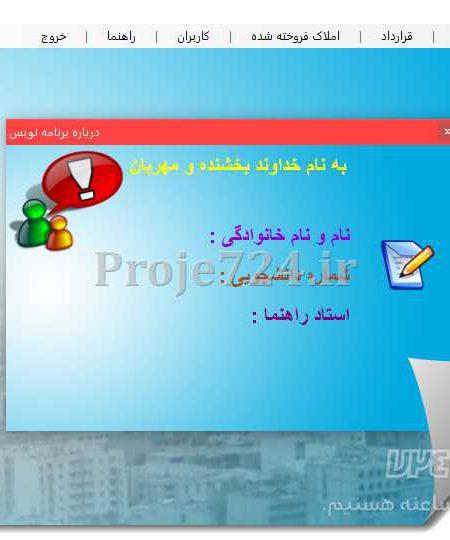 پروژه مشاور املاک (1)