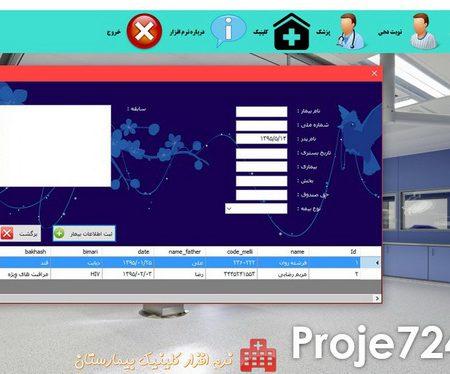 پروژه کلینیک