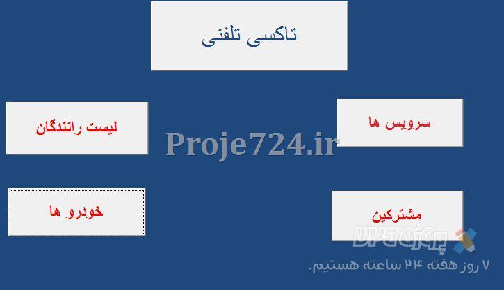 پروژه تاکسی تلفنی access