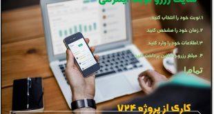 افزونه فارسی Bookly