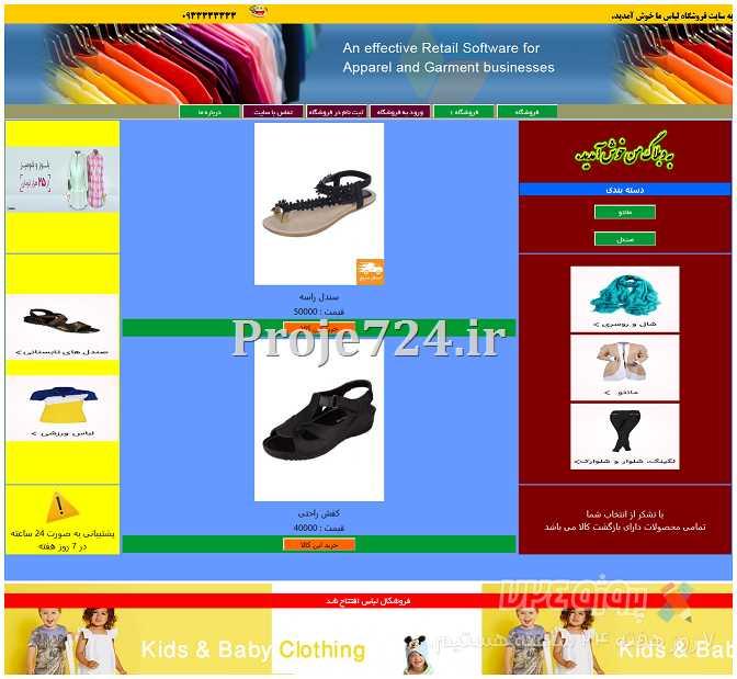 پروژه فروشگاه لباس asp