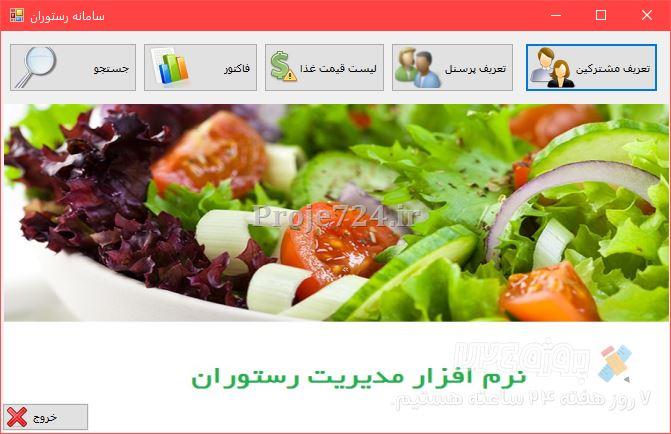 سورس رستوران سی شارپ
