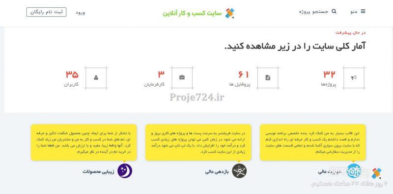 سایت پروژه فریلنسر انجین