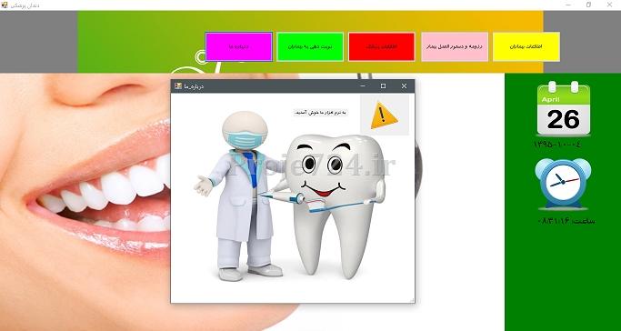 دندان پزشکی c#