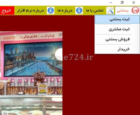 سورس پروژه بستنی فروشی