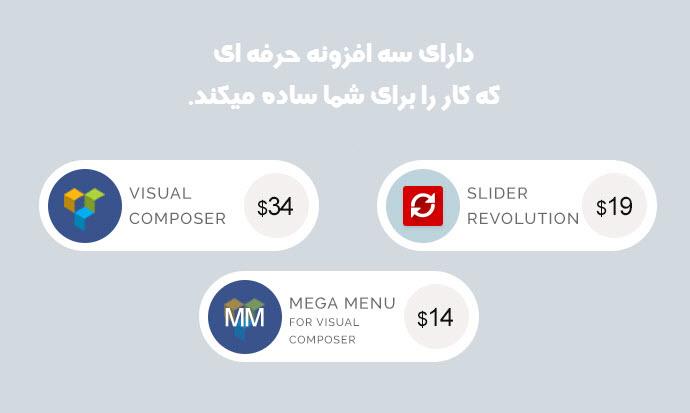 قالب فارسی فروشگاه کتاب : دارای پلاگین های اختصاصی