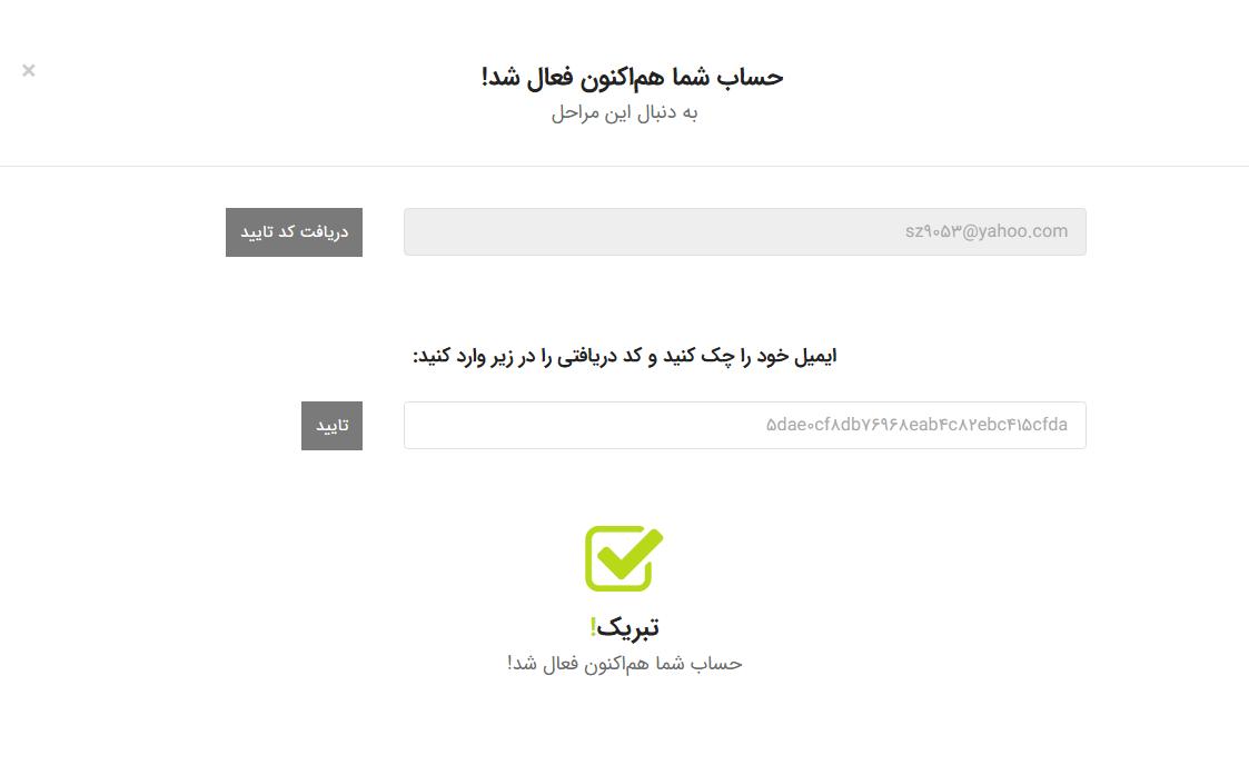 تایید حساب کاربری
