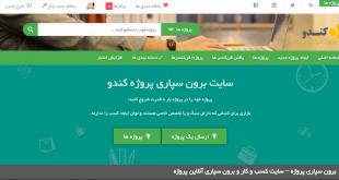 قالب فارسی Hirebee