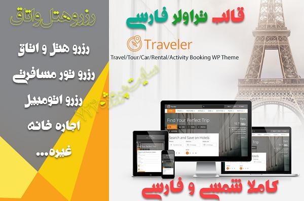 قالب کاملا فارسی Traveler