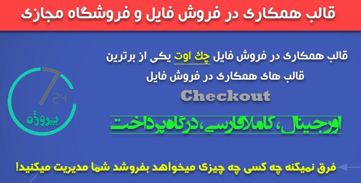 قالب فارسی Checkout