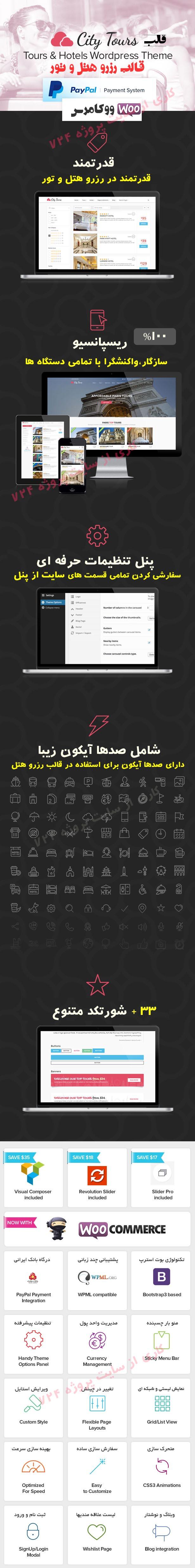 قالب City Tours فارسی و شمسی