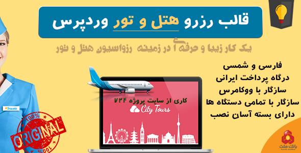 قالب City Tours فارسی