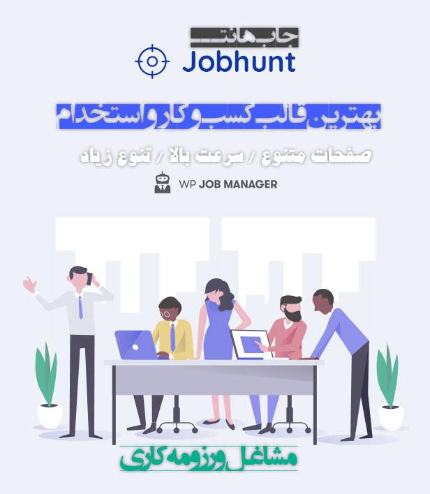 قالب وردپرس استخدام و کاریابی JobHunt